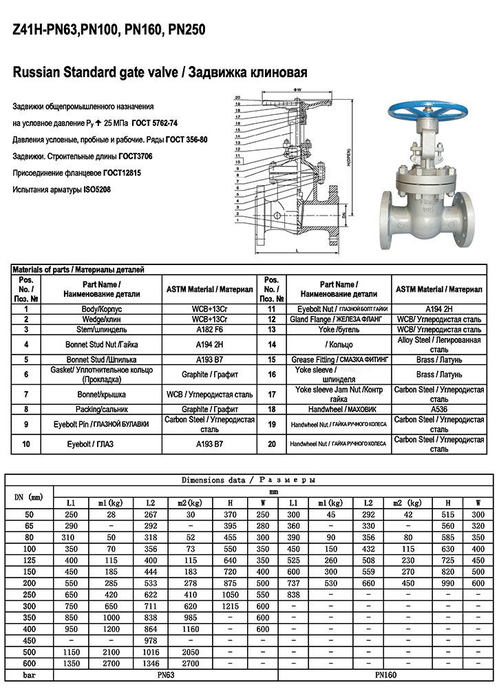Russia standard flanged rising GOST gate valve PN 63 ~250 30С964НЖ